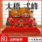 雛人形 ひな人形 段飾り 十番 大橋 弌峰 おおはしいっぽう 徳印 黄櫨染 三段飾り