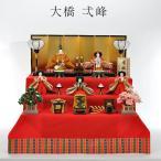 雛人形 ひな人形 十番 大橋弌峰 黄櫨染 三段飾 五人揃え