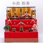 雛人形 ひな人形 十番 小出松寿 正絹 黄櫨染 木製側板三段飾