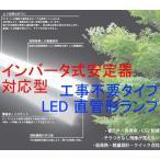 12本 直管形LED 40W形120cm 消費19W 三菱HFインバータ対応工事不要