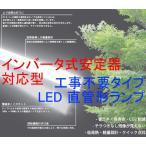直管形LED 40W形120cm 消費19W 三菱HFインバータ対応工事不要