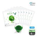 キューサイ ケール青汁(90g×7パック) 冷凍タイプ×4セット [ 国産 ケール100% 農薬不使用 ]
