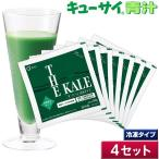 キューサイ青汁(冷凍タイプ)4セット/キューサイケール青汁(90g×7袋)×4