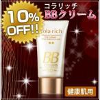 ショッピングBBクリーム コラリッチBBクリーム(健康肌用)/キューサイ BBクリーム25g