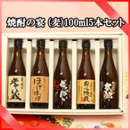 焼酎の宴 (麦)100ml5本セット(送料無料)(包装無料) 大分麦焼酎セット