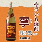やきいも焼酎 寧25° 1800ml 老松酒造 大分芋焼酎
