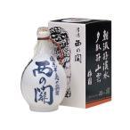 西の関 田舎徳利 900ml 手造り本醸造原酒 (包装無料)