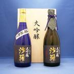 ショッピング大 倉光 大吟醸 沙羅セット&大吟醸 沙羅 斗瓶採 木箱入 2本セット(送料無料)