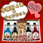 芋焼酎セレクト飲み比べ4本+チョコセット(送料無料)(包装無料)(バレンタイン)