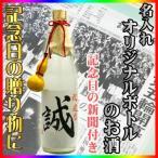 記念日新聞付 名入れラベルのお酒 720ml (毛筆手書き)