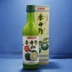 大分県特産 香母酢(かぼす果汁100%)...