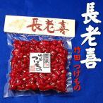 長老喜 150g (ちょろぎ) 大分県農業協同組合 竹田 つけもの 漬物