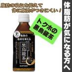 サントリー 黒烏龍茶 24本入(1ケース)(特定保健用食品)