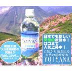 天然炭酸水 YOIYANA(よいやな)  500mlPET 1ケース(24本入り)(送料無料)  大分県 微炭酸
