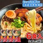ラーメン 取り寄せ 熊本 送料無料 生麺 6食 2セットでおまけ くまもと ラーメンセット ラーメンスープ 豚骨 とんこつ 7-14営業日以内出荷