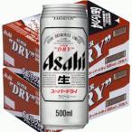 アサヒ スーパードライ500ml缶2ケース(48本入)