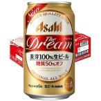 アサヒ ザ・ドリーム350ml缶1ケース(24本入)
