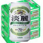キリン淡麗グリーンラベル350ml3ケース(72本入)