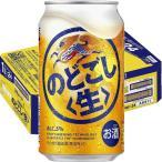 キリン のどごし(生)350ml缶1ケース(24本入)