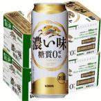 キリン 濃い味(糖質ゼロ)500ml缶2ケース(48本入)