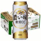 キリン 濃い味(糖質ゼロ)500ml缶1ケース(24本入)
