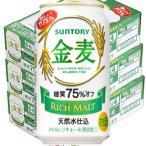 サントリー 金麦(糖質75%off)350ml缶3ケース(72本入)