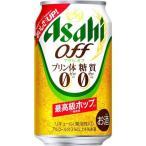 アサヒ アサヒオフ【プリン体0・糖質0】350ml缶1ケース(24本入)