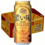 キリン 濃い味 デラックス500ml缶1ケース(24本入)