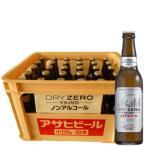 アサヒドライゼロ小瓶334ml×30本入(瓶・ケース保証代込)