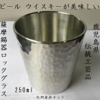 ロックグラス 250ml(槌ストレート) 錫製 薩摩錫器 プレゼント