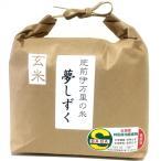 自宅で作る発芽玄米 無農薬・無化学肥料 伊万里 夢しずく 2kg 食味ランキング最高評価特A
