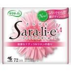 サラサーティSara・li・e サラリエ ナチュラルリネンの香り 72個 2006779