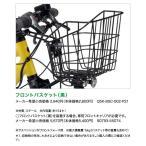 (ヤマハ)PAS Brace-L/PAS Brace-XL 専用自転車前カゴ★フロントバスケット取り付けセット(PM26B用/Q5K-BSC-002-P21+90793-55074)