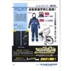 弘進ゴム スポルダー SPL−30 レインスーツ リュック型 (合羽)(通学)