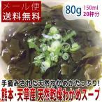 熊本県 天草産 天然わかめスープ 乾燥 80g メール便送料無料 ポイント消化