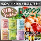 ドレッシング 小袋 使いきり 18個セット 6種類各3袋入り 東洋スープ paypay Tポイント消化