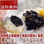 しその実入り焼き海苔佃煮 250g ポイント消化