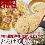 国産100%口の中でとろける新食感 とろける黄な粉 きなっこ ポイント消化