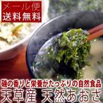 熊本県天草産 天然あおさ 16g ポイント消化