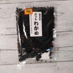 福岡県産 天然 乾燥わかめ (カット) 70g メール便送料無料