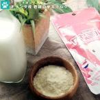 Yahoo!九州産業商会 食品館オランダ産 無添加オーガニック ヤギミルクパウダー 100g