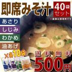 東洋スープ みそ汁 4種類×10袋アソートセット しじみ風味・あさり風味・油揚げ・わかめ メール便送料無料 食品