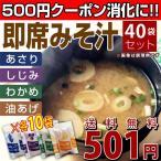 東洋スープ  みそ汁 4種類×10袋アソートセット しじみ風味・あさり風味・油揚げ・わかめ メール便送料無料 501円 クーポン消化 食品