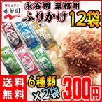 永谷園 お弁当屋さんのふりかけ 6種類×2袋アソートセ