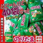 丸美屋 ふりかけ のりたま 2.5g×40袋 メール便送料無料 ポイント消化 食品