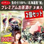 白子のり お茶漬けサラサラプレミアム鮭 2個セット メール便送料無料