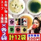 アミュード スープ3種(オニオン・中華・わかめ)・お吸い物(お吸い物・柚子・松茸風味)3種12袋セット  メール便送料無料