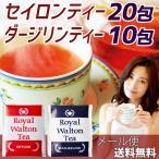 ティーバッグ紅茶30包入り(セイロン茶20包 ダージリン10包) ロイヤルウォルトン paypay Tポイント消化 メール便送料無料
