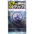 サガミ スクイーズ 6段グリップ形状コンドーム 10個入 単品1個 5210655