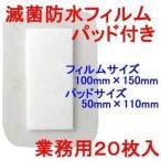 サージット P 救急絆創膏 防水フィルム 100mmX150mm パッド付(20枚入)